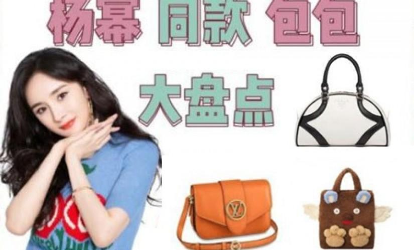 杨幂常背哪些品牌的包包?LV、Chanel、GUCCI、PRADA是最爱