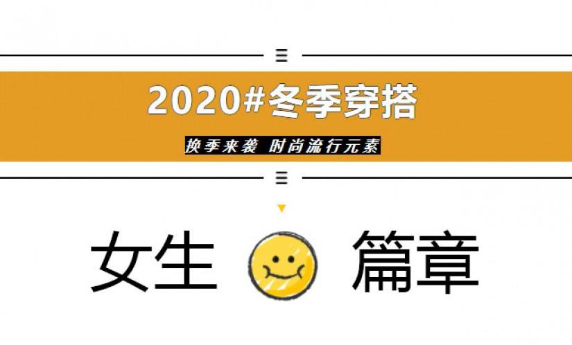 2020秋冬时尚女生多风格穿搭推荐